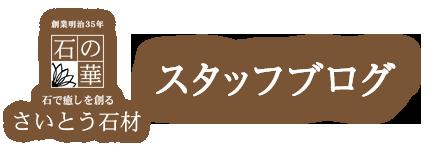 さいとう石材店スタッフブログ